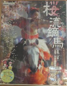 2005桜流鏑馬