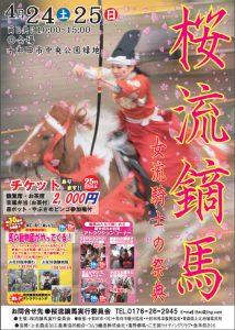 2010sakuraポスター